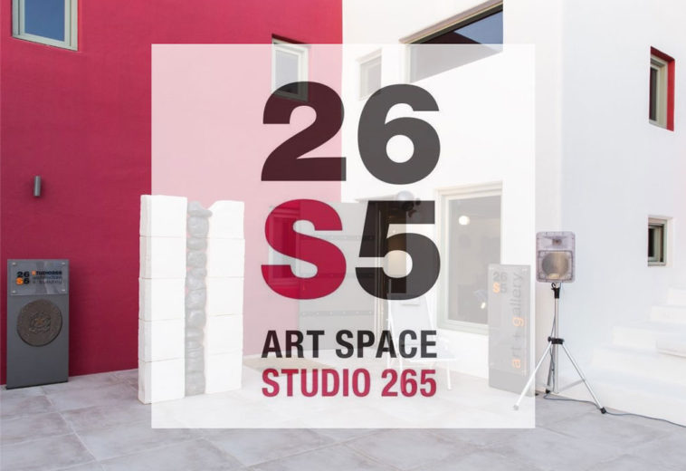 Art Space S265 \ Πάρος